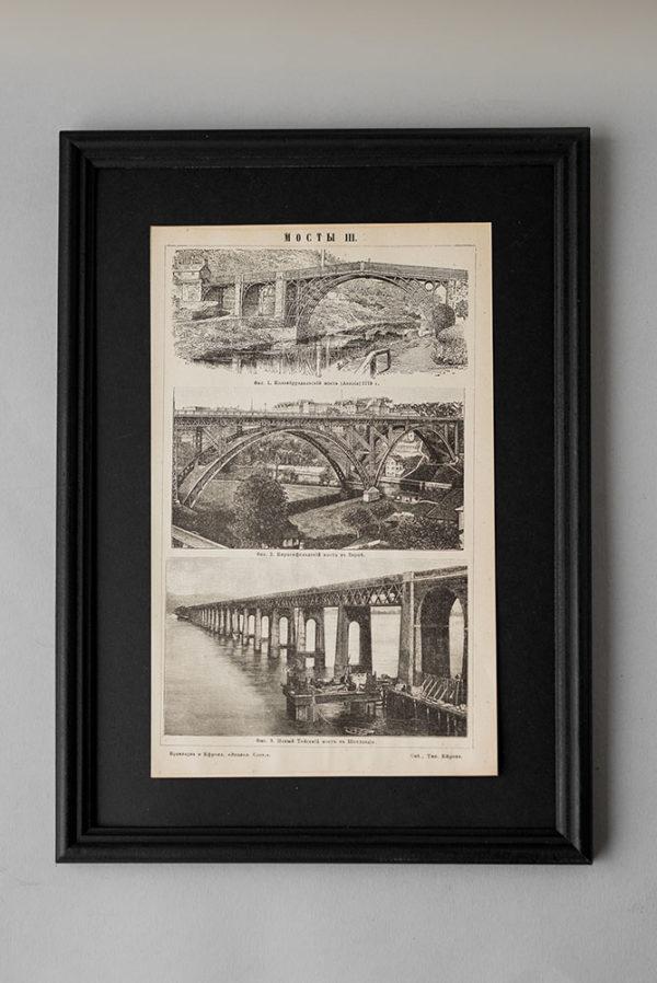 Гравюра Мосты III