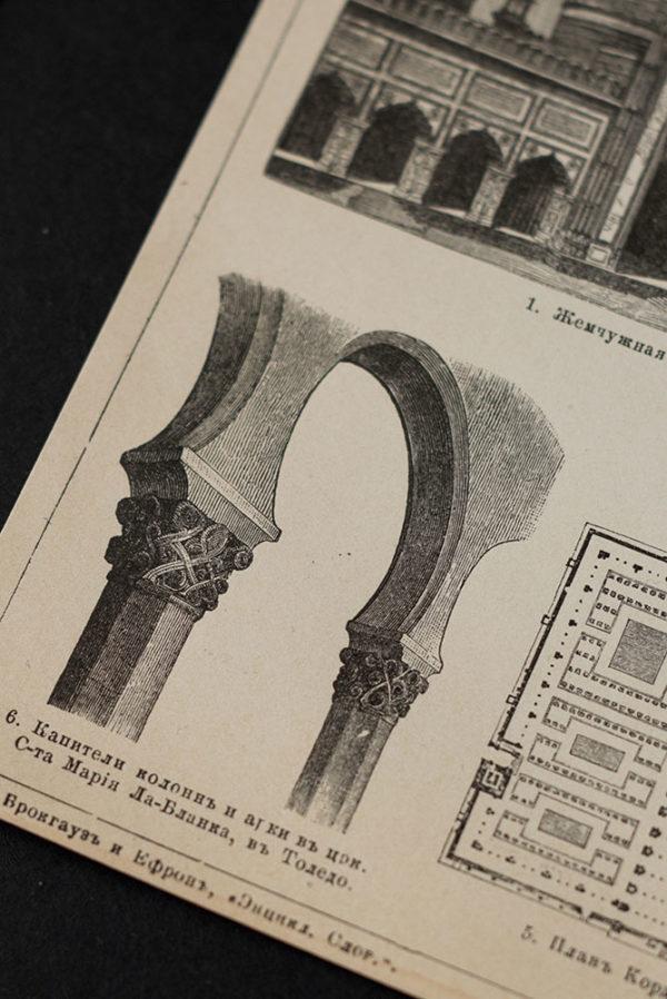 Гравюра Магометанское искусство II
