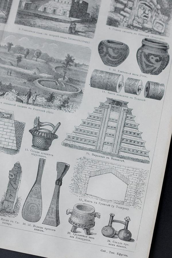 Гравюра Американские древности