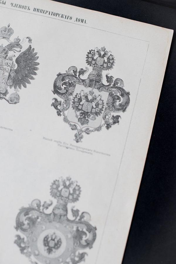 Гравюра Гербы Российского императорского дома
